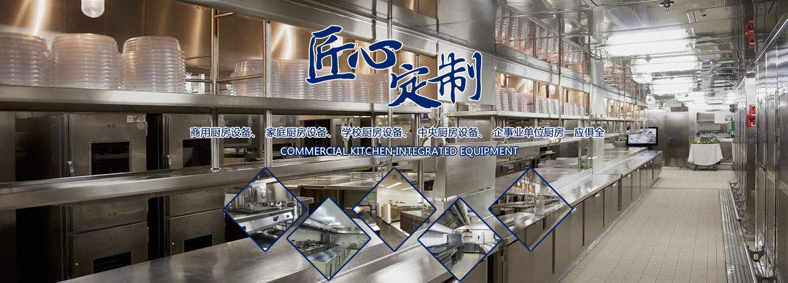 昆明商用不锈钢厨房设备