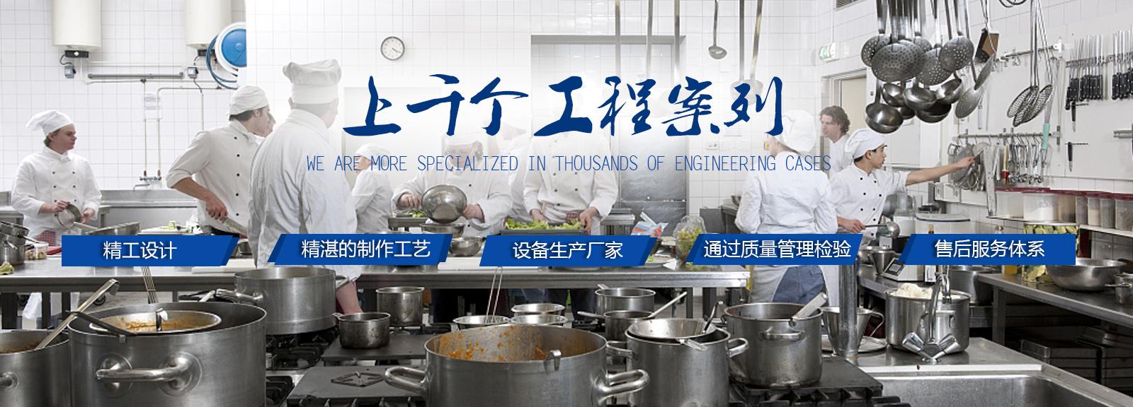 雲南廚房設備