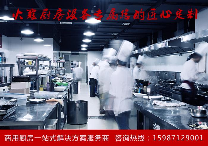 以流程合理方便实用所设计的厨房灶具设备
