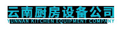 云南厨房设备有限公司