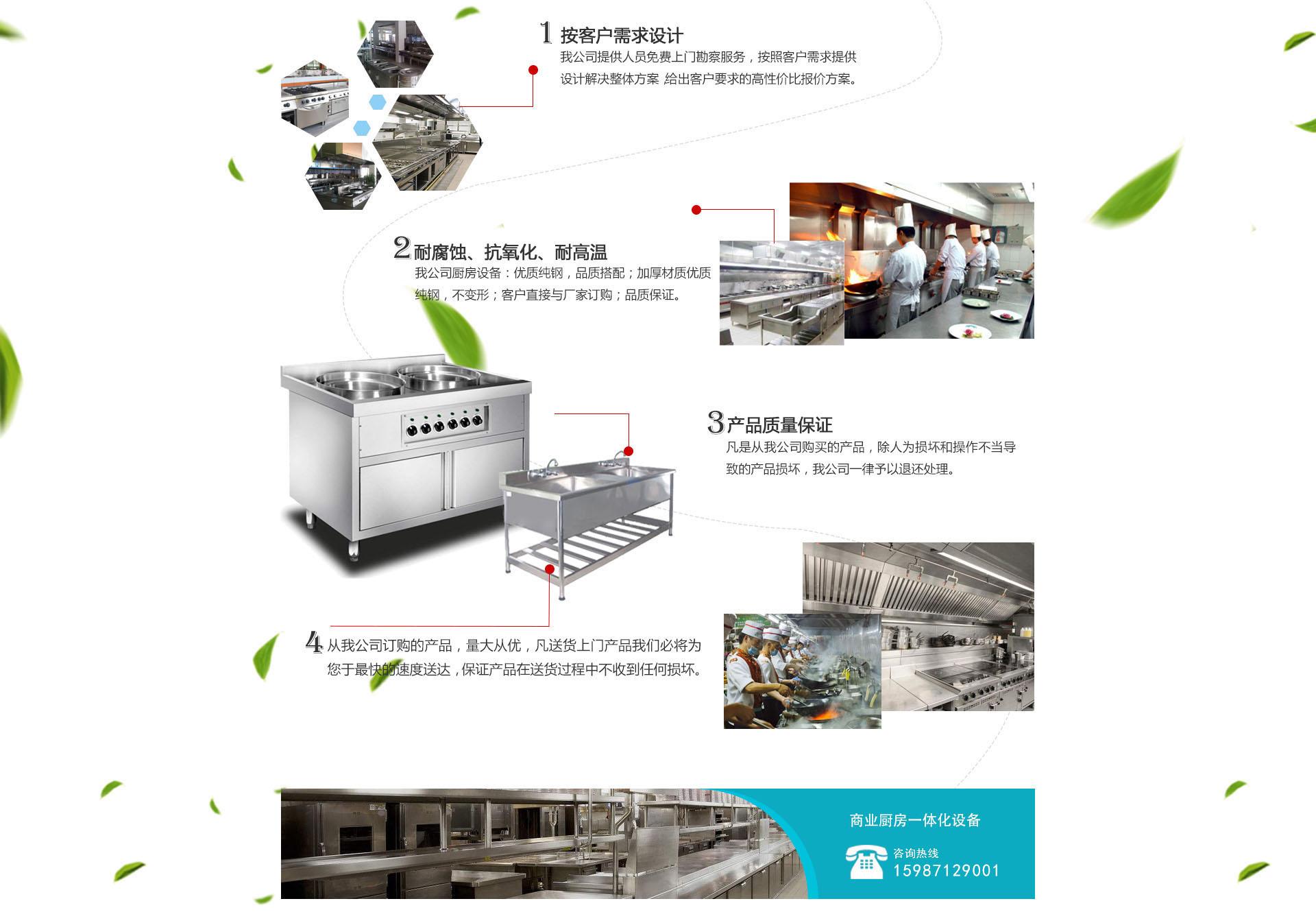 云南厨房设备