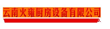 云南火雍廚房設備有限公司