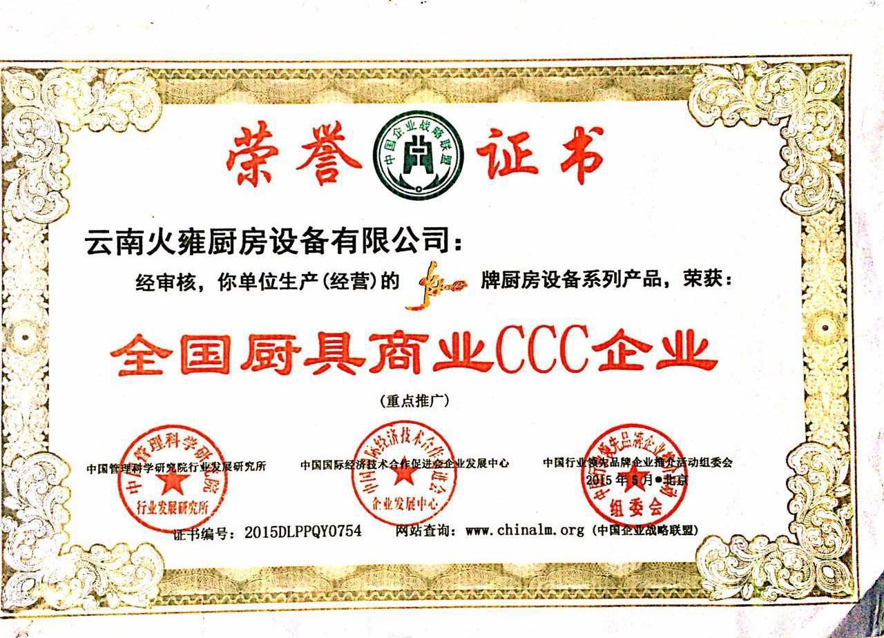 厨具行业CCC企业