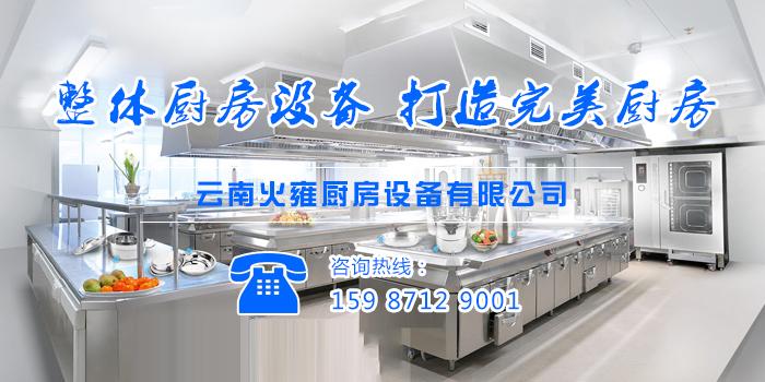 昆明商用厨房设备