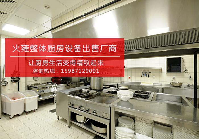 昆明不锈钢厨房设备厂家
