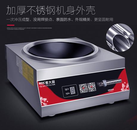 磁控台式小炒炉