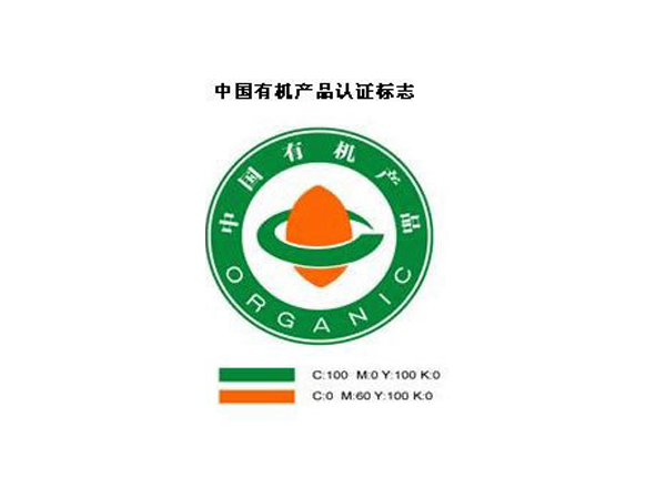 中国有机产品认证