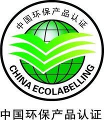 昆明环保产品认证