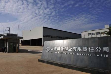 祝贺云南瑞通钢业有限责任公司ISO9001认证通过