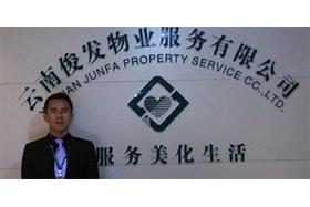 祝贺云南俊发物业服务有限公司ISO9001认证通过