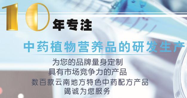 祝贺我司帮助云南滇珍宝生物科技有限公司ISO9001/HACCP认证通过