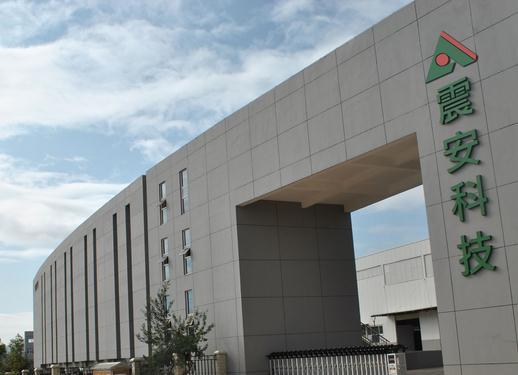 云南震安减震技术有限公司ISO9001/ISO14001