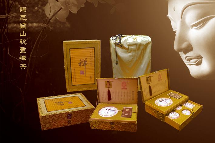 鸡足灵山祝圣禅茶礼盒