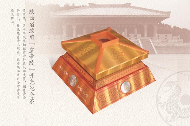 陕西政府皇帝陵开光纪念茶礼盒