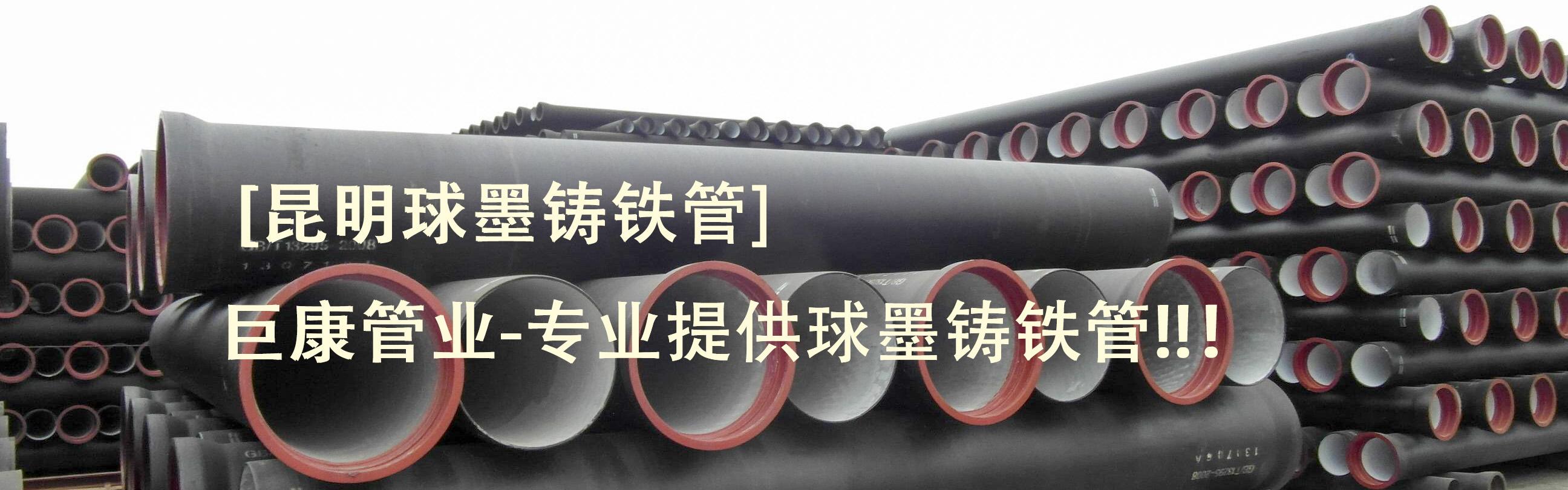 昆明球墨铸铁管
