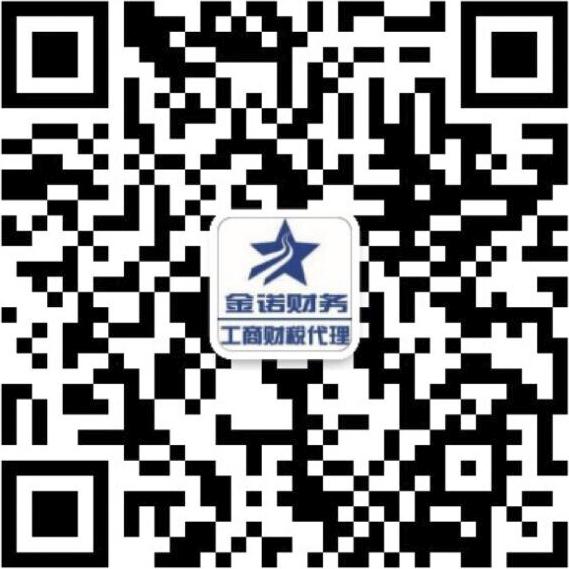 金诺财务微信二维码