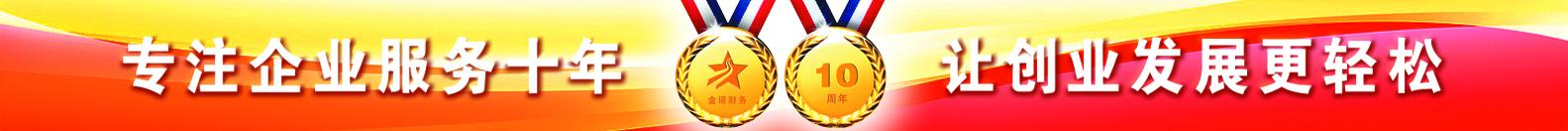 昆明澳门正规赌博十大网站专注企业注册、澳门正规赌博十大网站十年经验