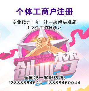 云南个体工商户注册代办