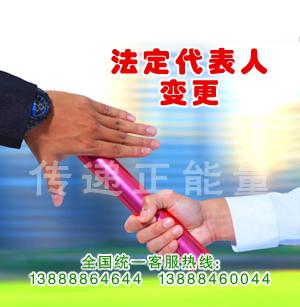 在云南变更法定代表人姓名登记需要提交的材料