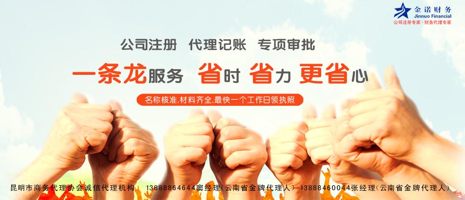 云南资质代办公司