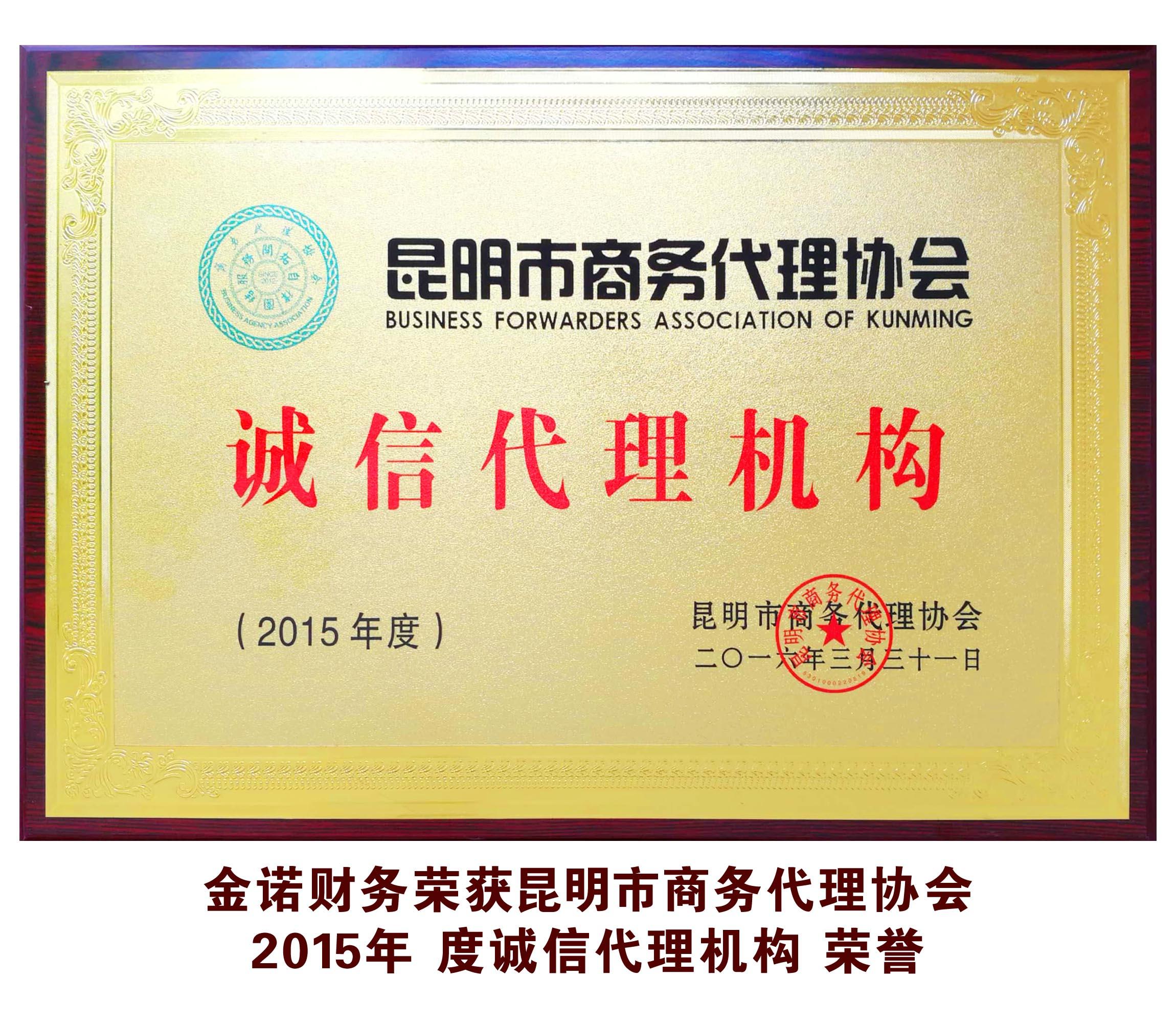 2015年度誠信代理機構