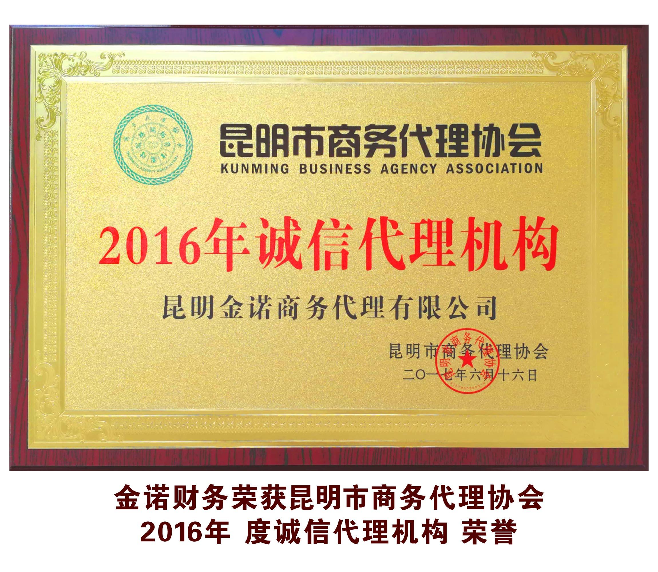 2016年度誠信代理機構