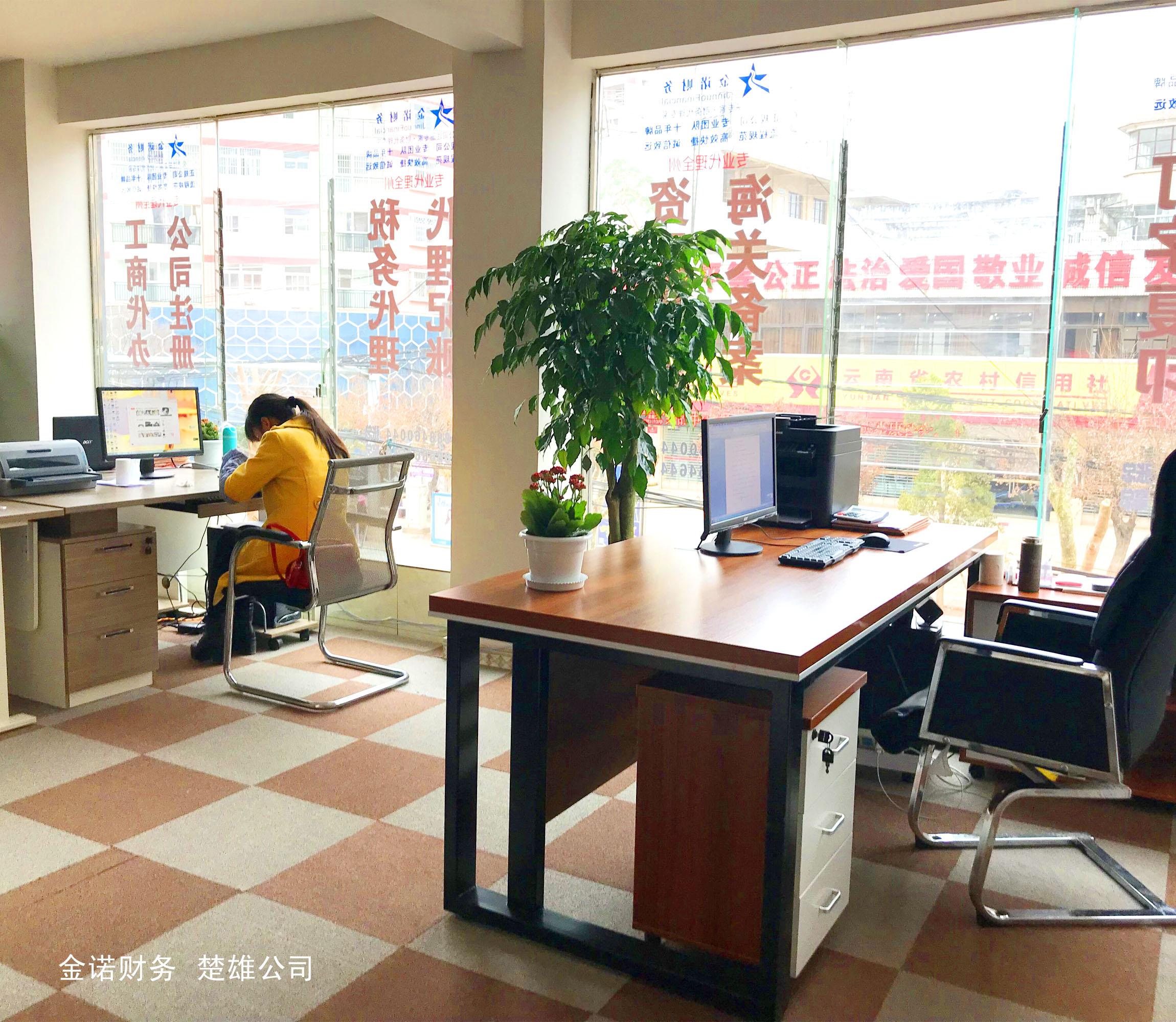金諾財務-楚雄分公司辦公環境