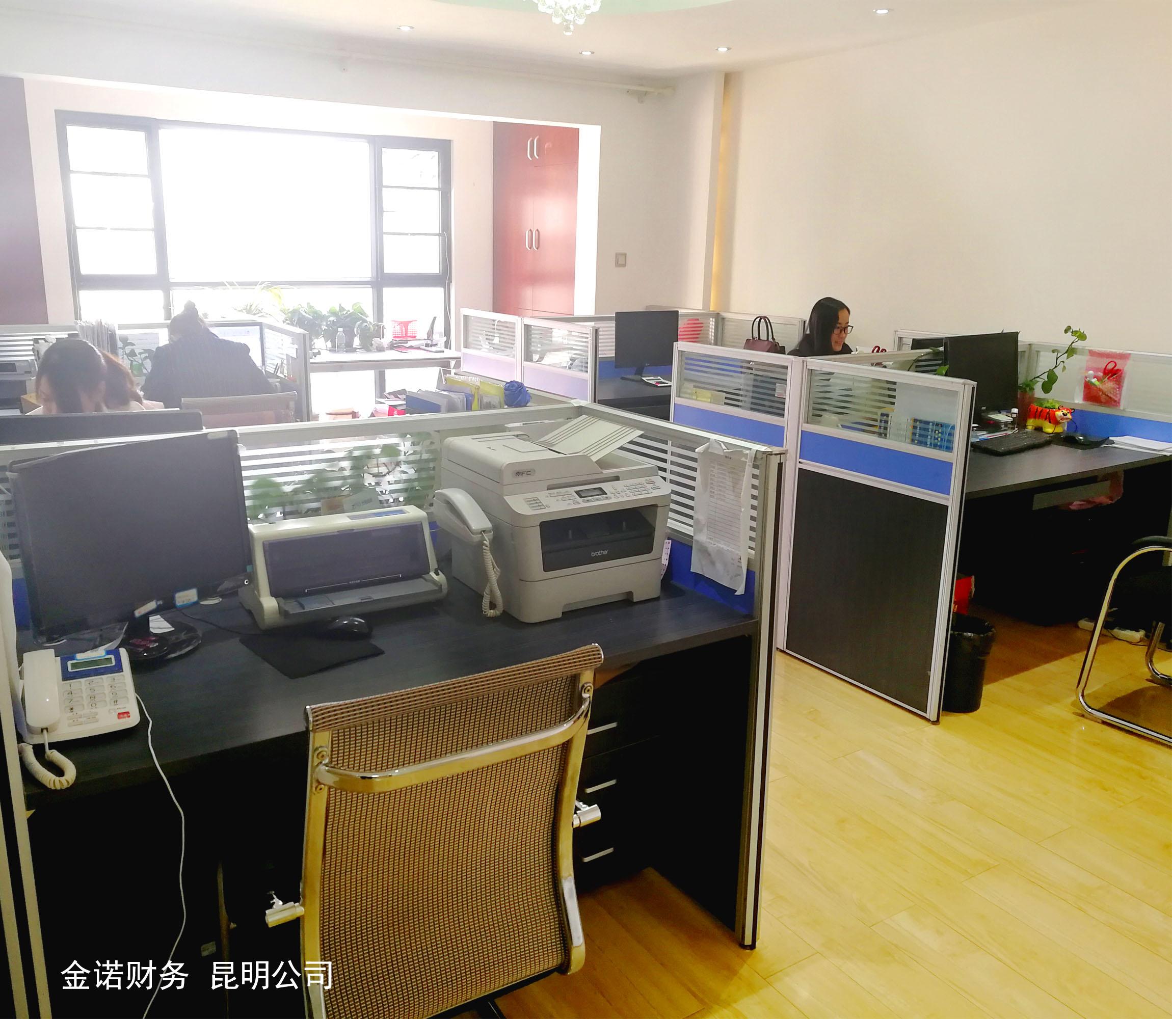 金諾財務-昆明公司代理記賬辦公環境