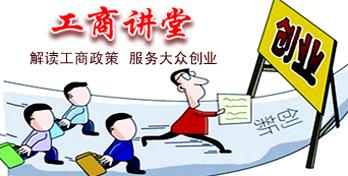昆明外商投資企業的辦理流程及注意事項