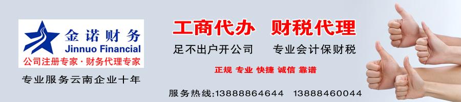 昆明公司注册代办图片