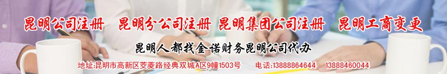 昆明公司注册图片