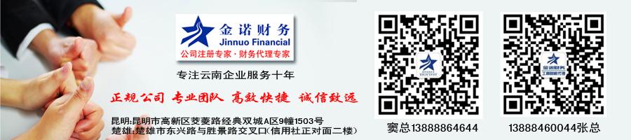 昆明公司注册机构
