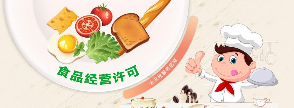 云南食品经营许可证代办服务