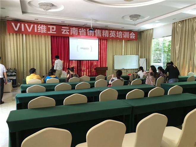 VIVI云南省销售精英培训会--昆明建特拓展会务项目