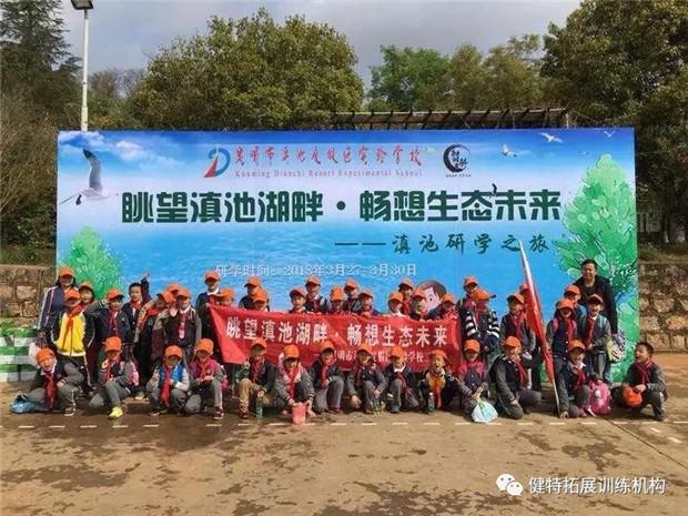 滇池实验学校游学之旅