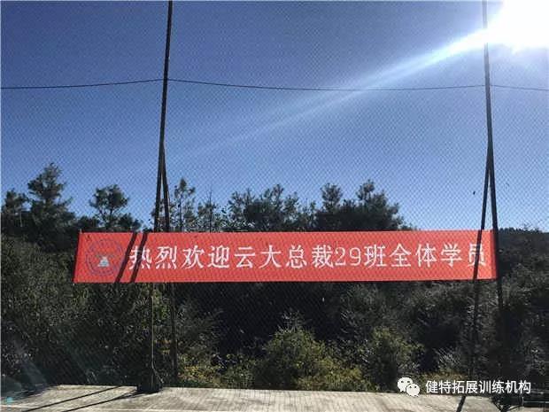 健特团建 I 云大总裁29班两天一晚户外拓展课程圆满结束!