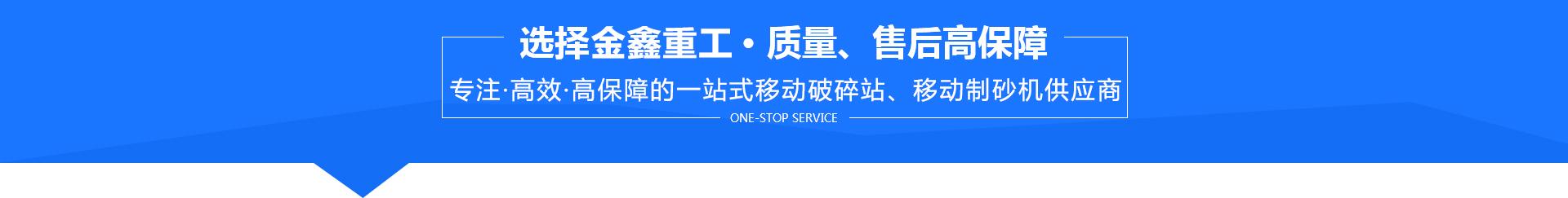 金鑫重工是一站式移动破碎站、移动制砂机供应商