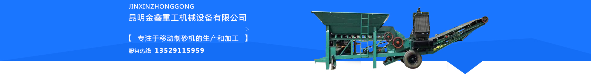 金鑫重工专注于移动制砂机的生产和加工