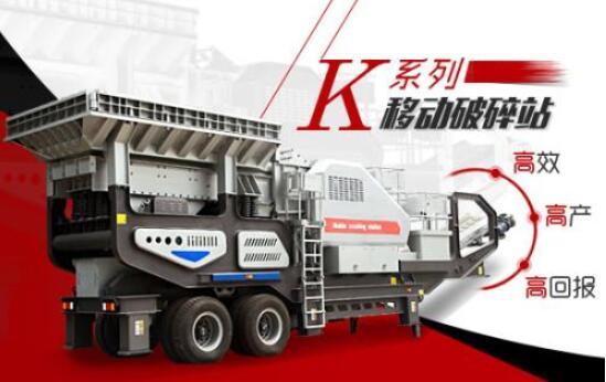 昆明金鑫重工是云南移动破碎机站厂家,昆明移动制砂机厂家。