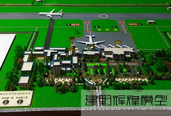 香格里拉机场展示模型