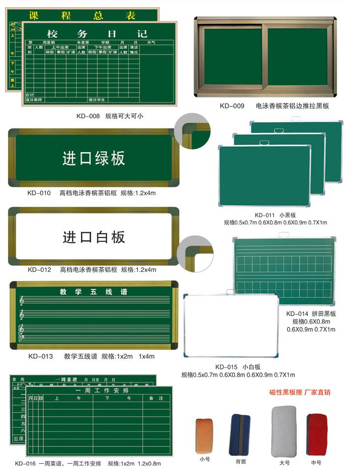 昆明绿板白板