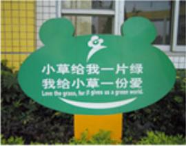 多形爱护花草标示牌