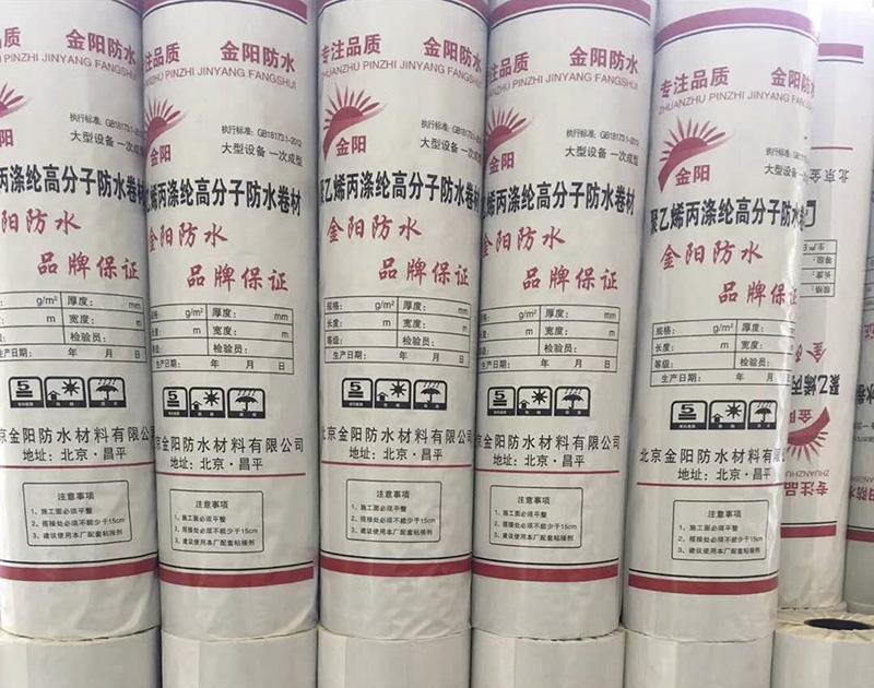 聚乙烯丙涤纶高分子防水卷材