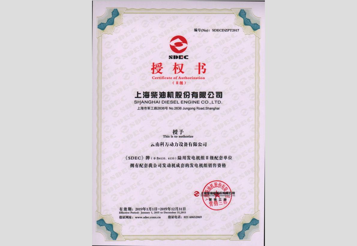 上海柴油发电机授权书