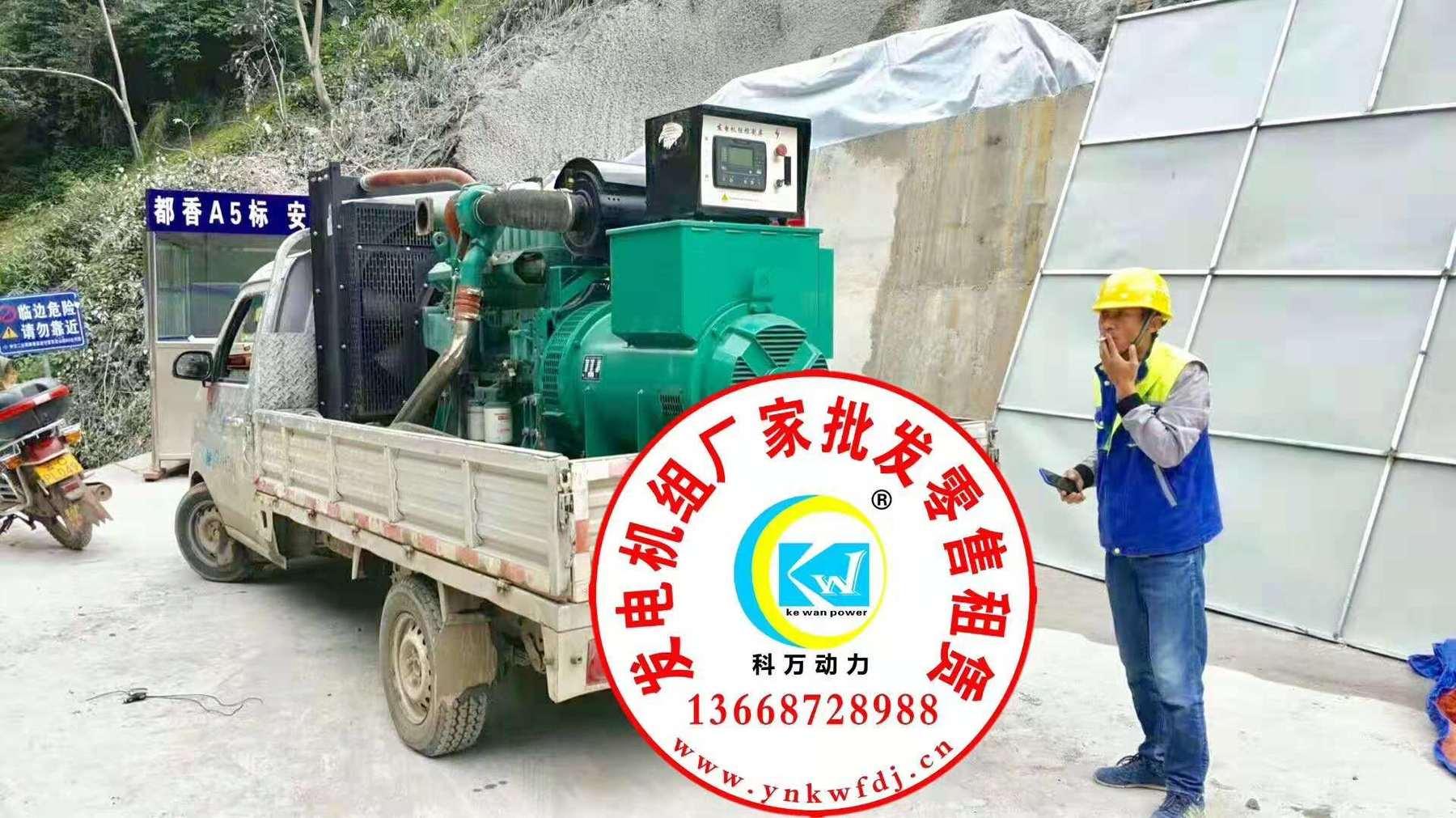 昆明工矿企业备用柴油发电机组