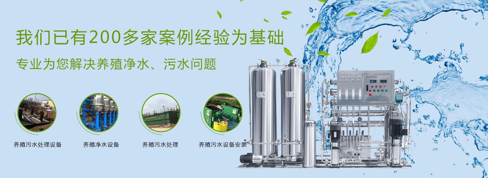 昆明养殖净水设备