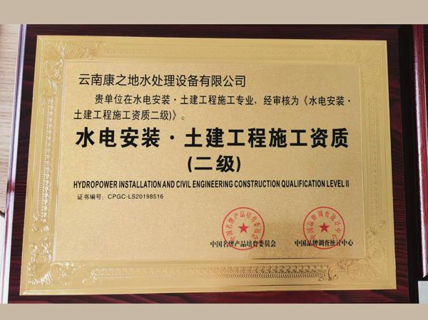 水电安装.土建工程施工资质(二级)证书