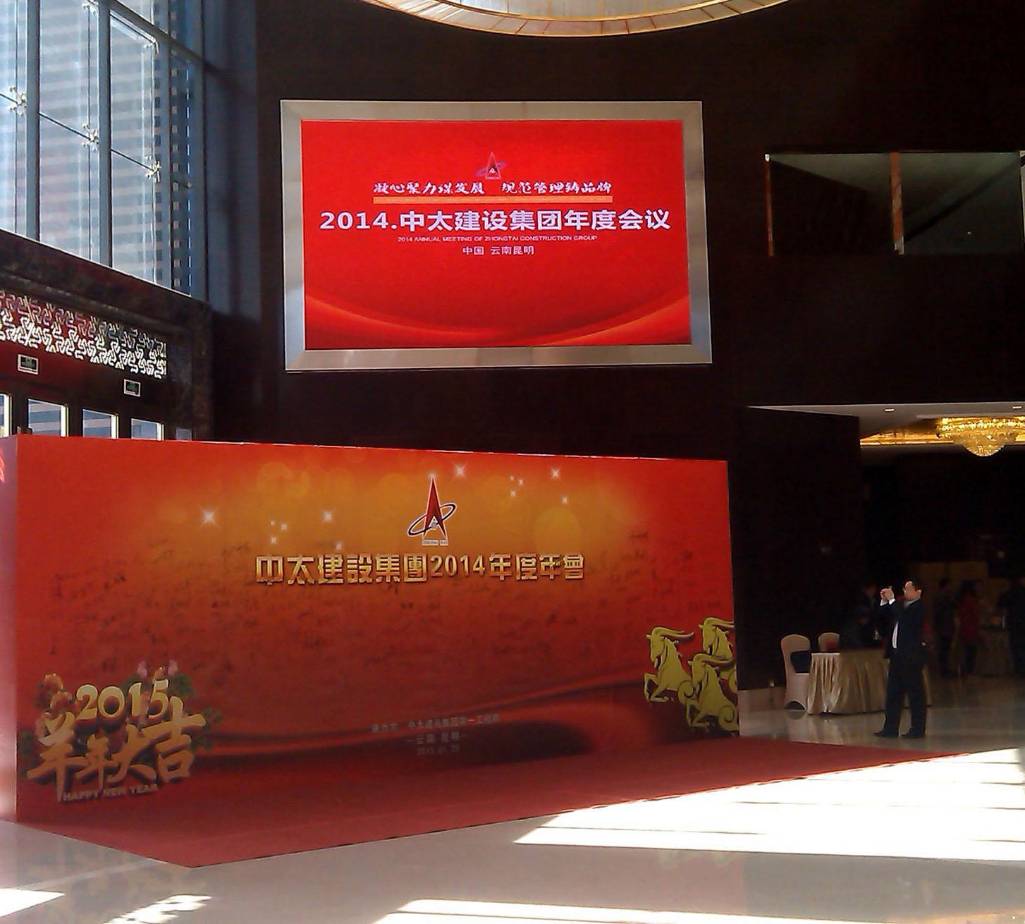 中太建设集团年会