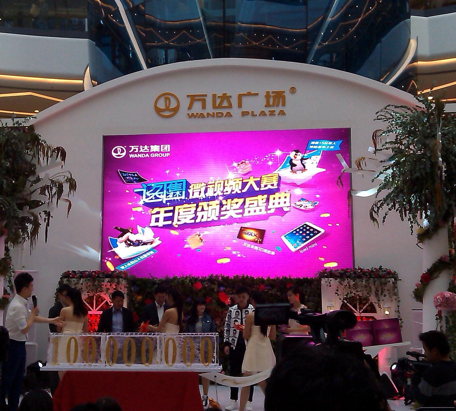 万达集团微视频大赛颁奖盛典