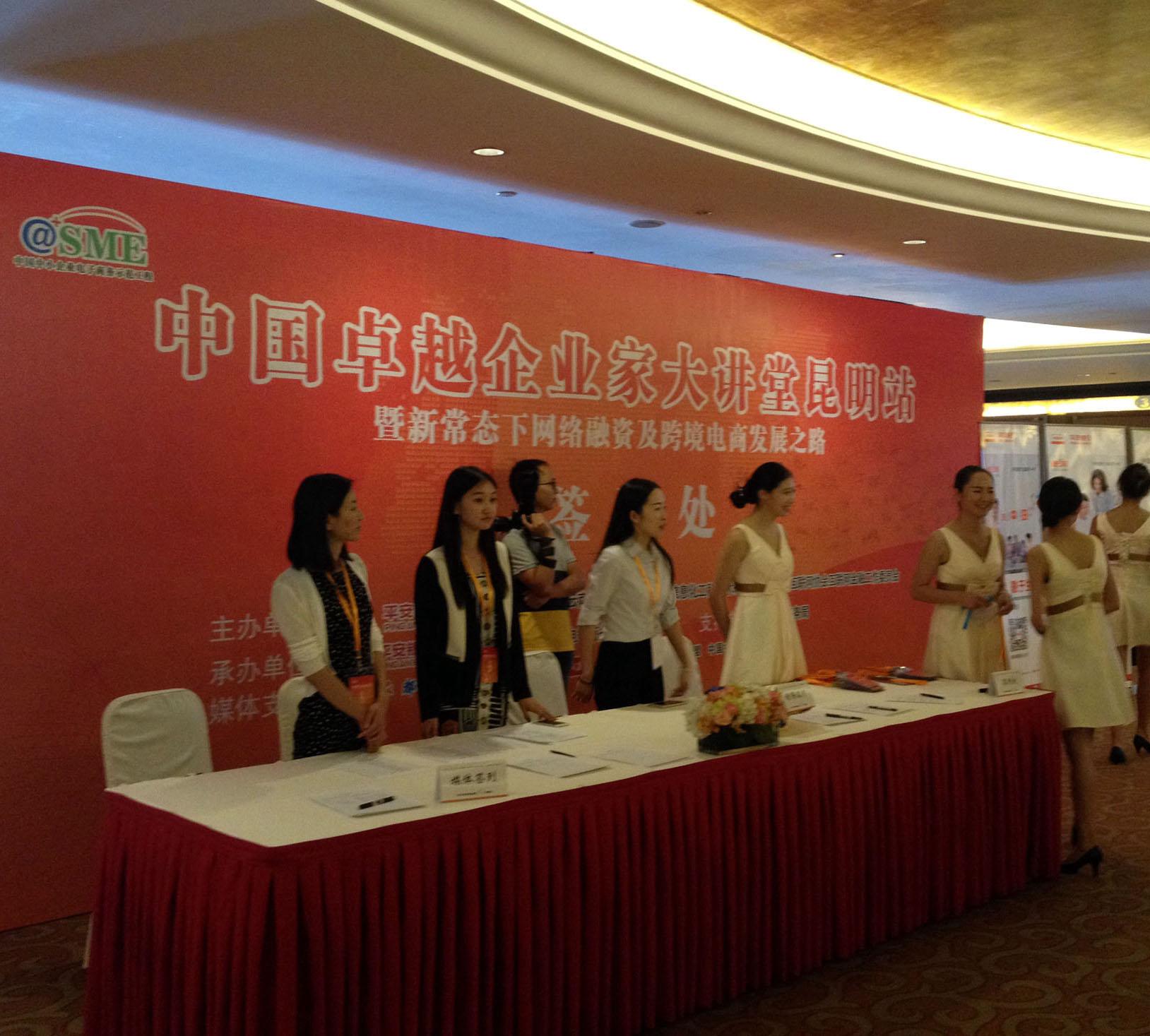 中国卓越企业家大讲堂昆明站